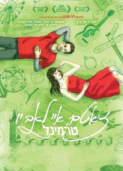 57899136 Dani Menkin   Je Taime, I Love You Terminal (2010)